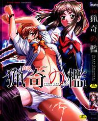 Shinsetsu Ryouki no Ori FIRST CHAPTER 1