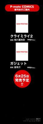 Shinsetsu Ryouki no Ori FIRST CHAPTER 3