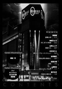Shinsetsu Ryouki no Ori FIRST CHAPTER 9
