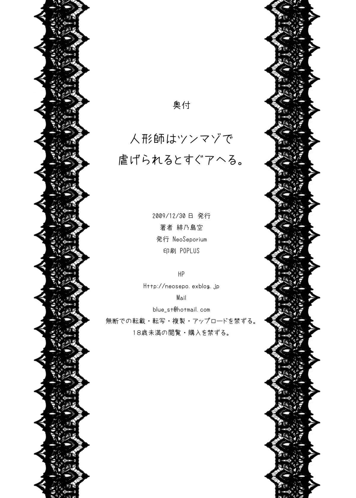Ningyoutsukai wa Tsunmaso de Shiitagerareru to Sugu Aheru. 26