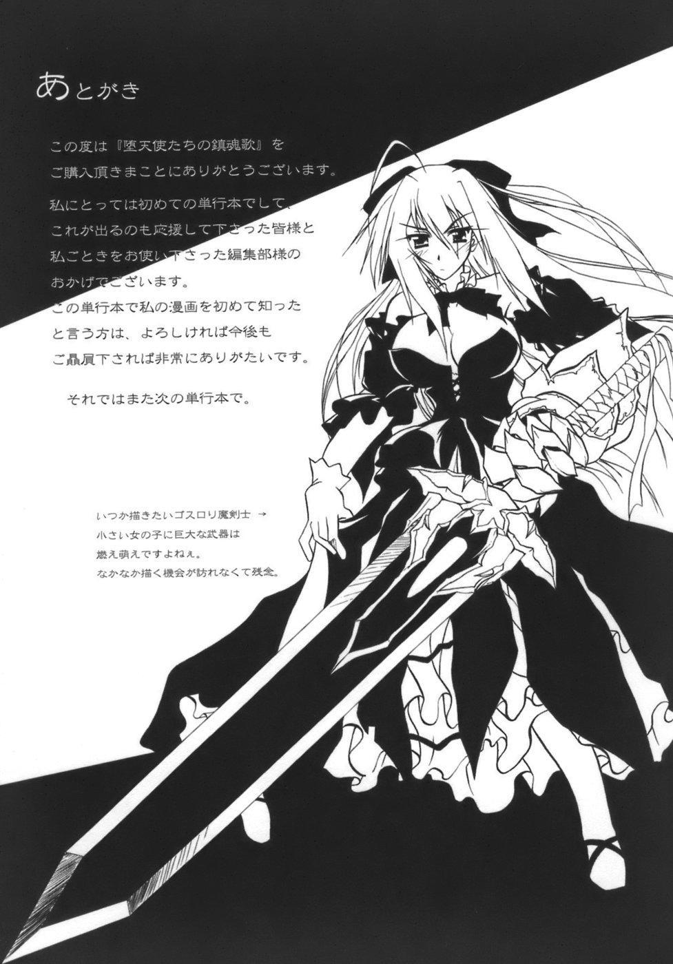 [Parfait] Datenshi-tachi no Chinkonka - Fallen Angels Requiem 155