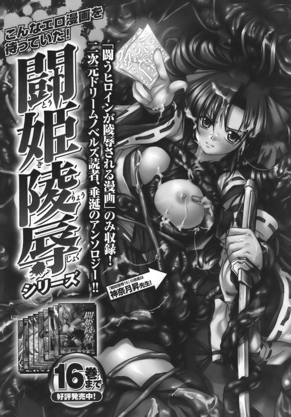 [Parfait] Datenshi-tachi no Chinkonka - Fallen Angels Requiem 157