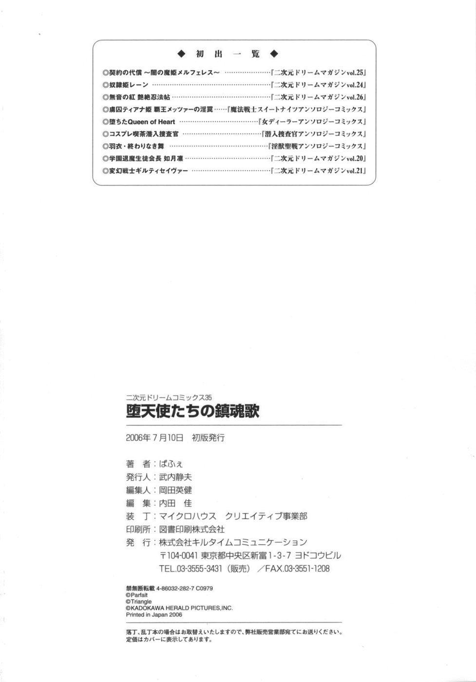 [Parfait] Datenshi-tachi no Chinkonka - Fallen Angels Requiem 162