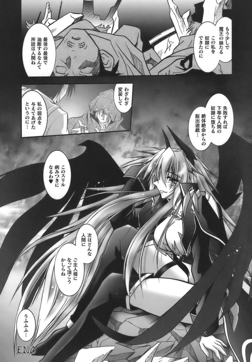 [Parfait] Datenshi-tachi no Chinkonka - Fallen Angels Requiem 24