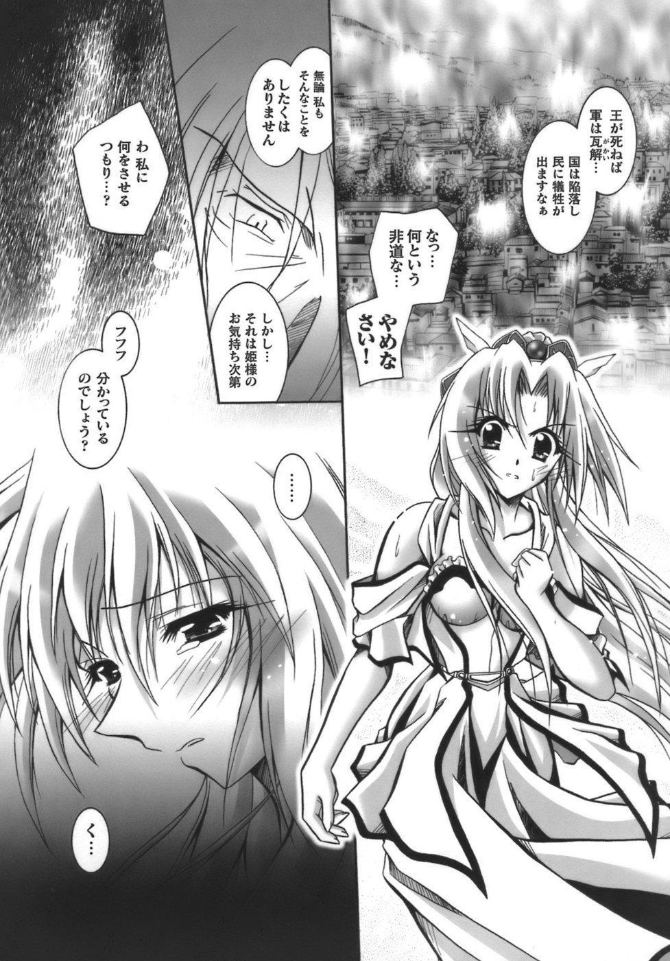 [Parfait] Datenshi-tachi no Chinkonka - Fallen Angels Requiem 28