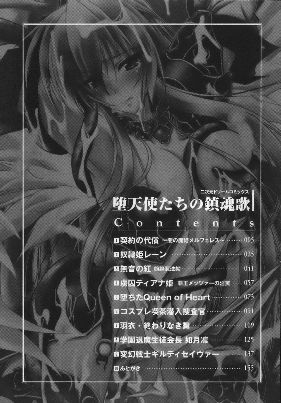 [Parfait] Datenshi-tachi no Chinkonka - Fallen Angels Requiem 4