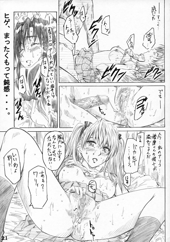 School Rumble Harima no Manga Michi Vol. 3 19