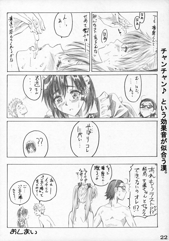 School Rumble Harima no Manga Michi Vol. 3 20
