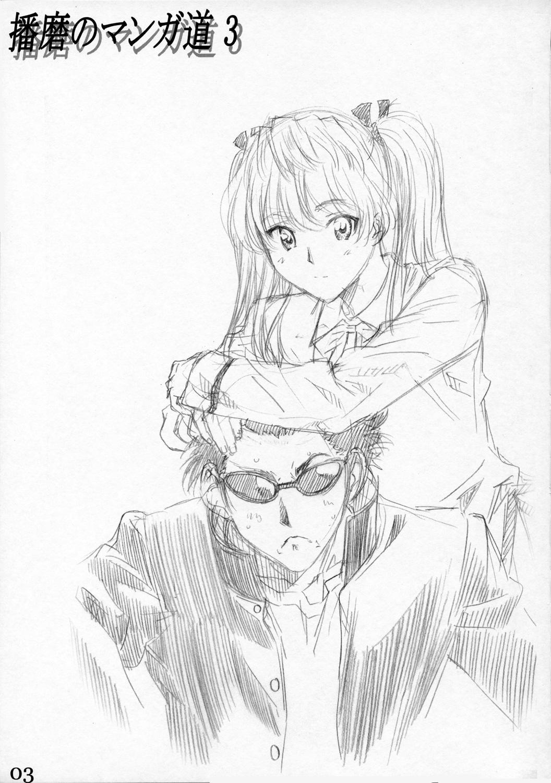 School Rumble Harima no Manga Michi Vol. 3 2