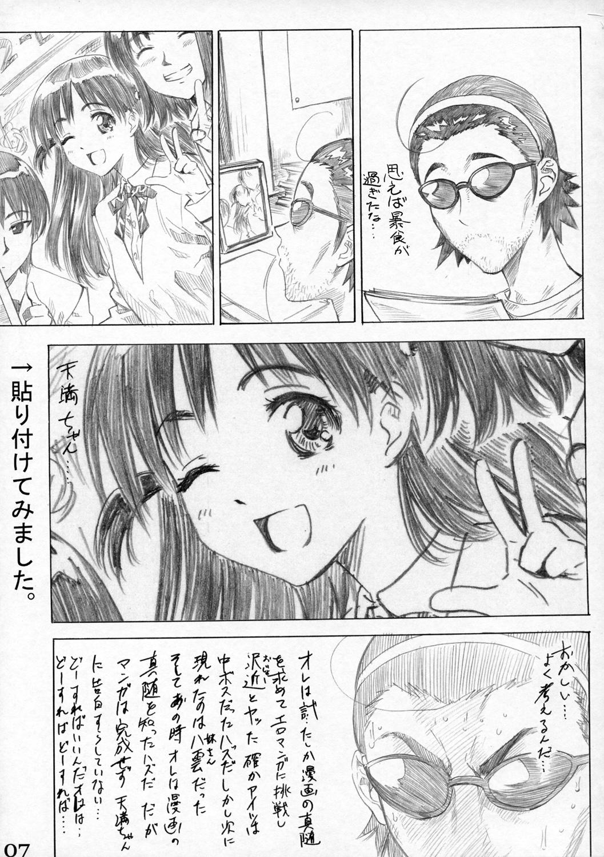School Rumble Harima no Manga Michi Vol. 3 5