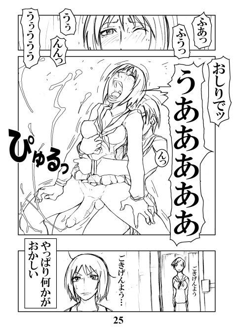Katsura-san Sou-uke (M77) 23