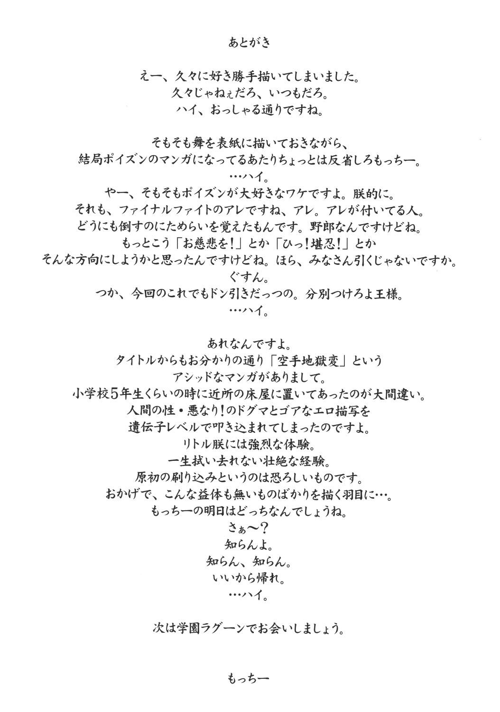 Kunoichi Jigokuhen R-31 23