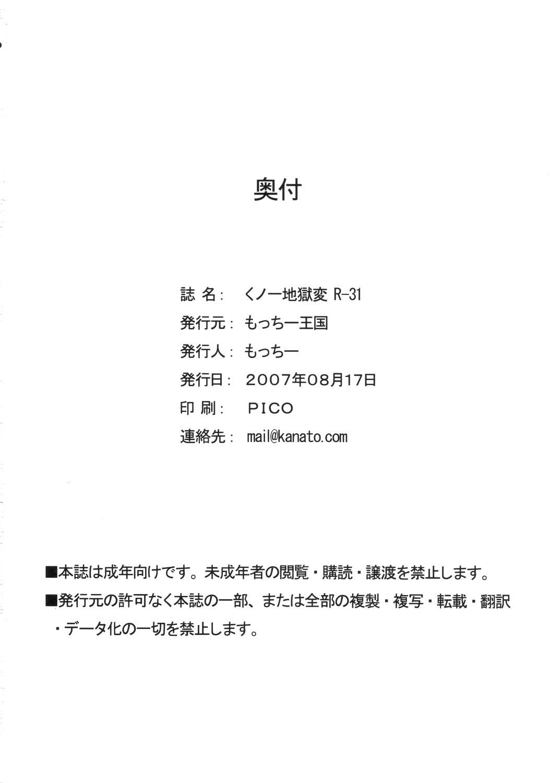 Kunoichi Jigokuhen R-31 24