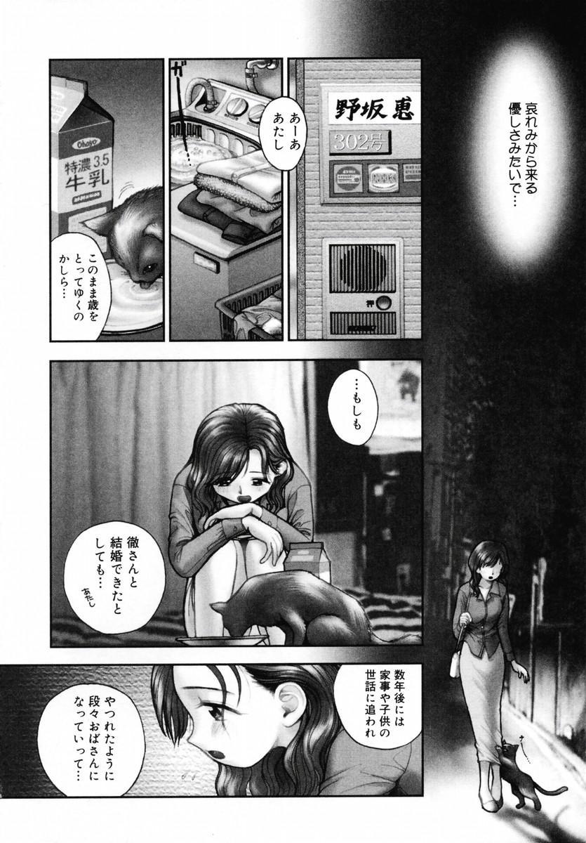 Onee-san ga... Shite Ageru 109