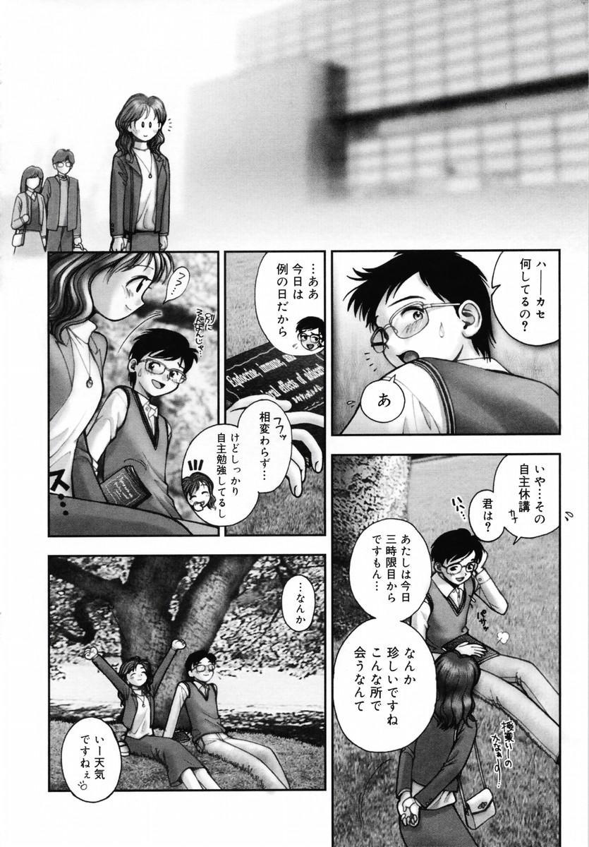 Onee-san ga... Shite Ageru 111