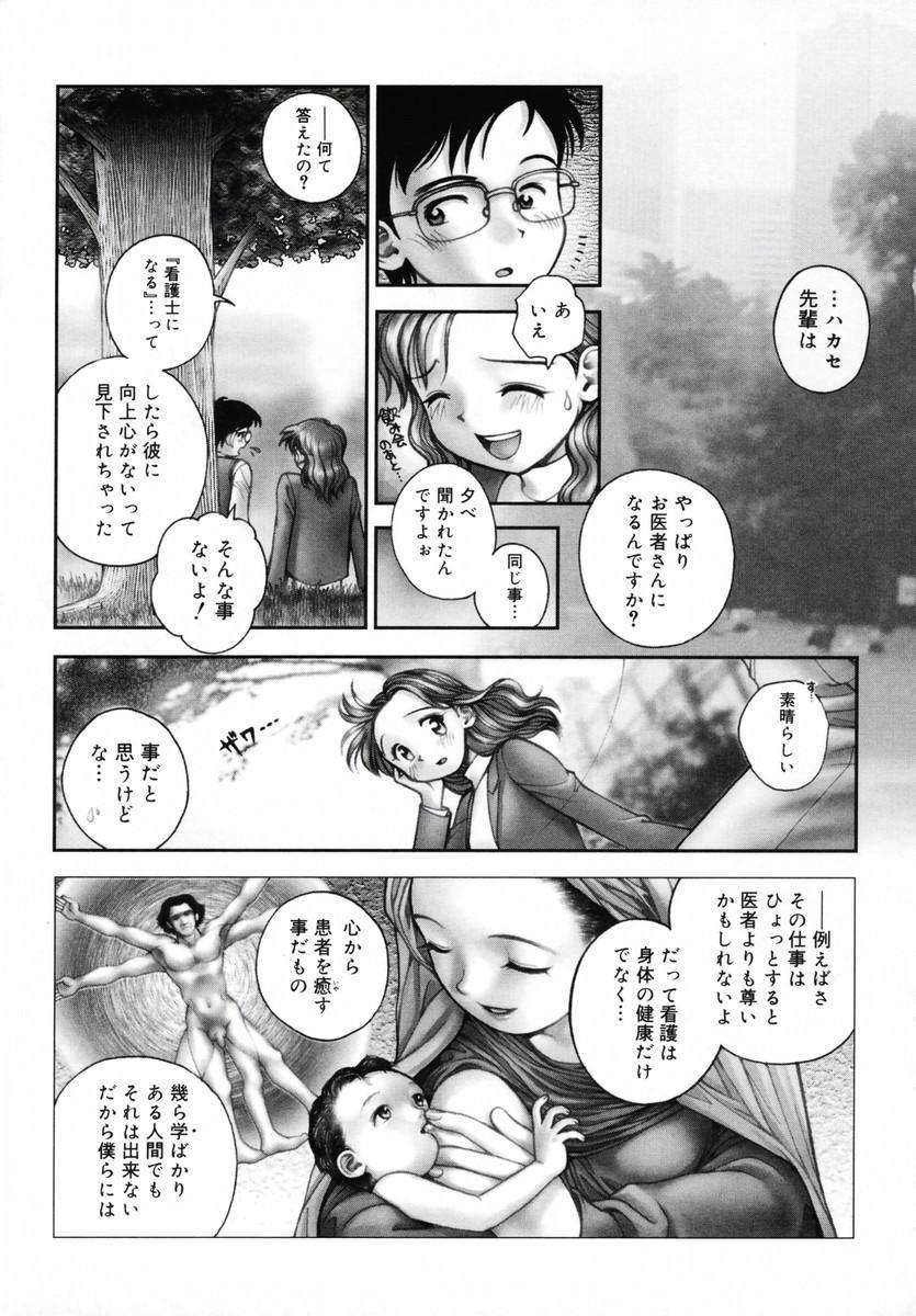 Onee-san ga... Shite Ageru 112