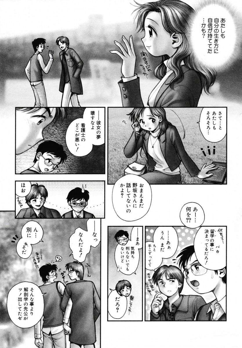 Onee-san ga... Shite Ageru 114
