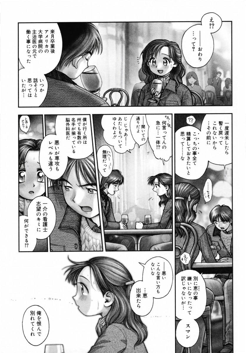 Onee-san ga... Shite Ageru 118