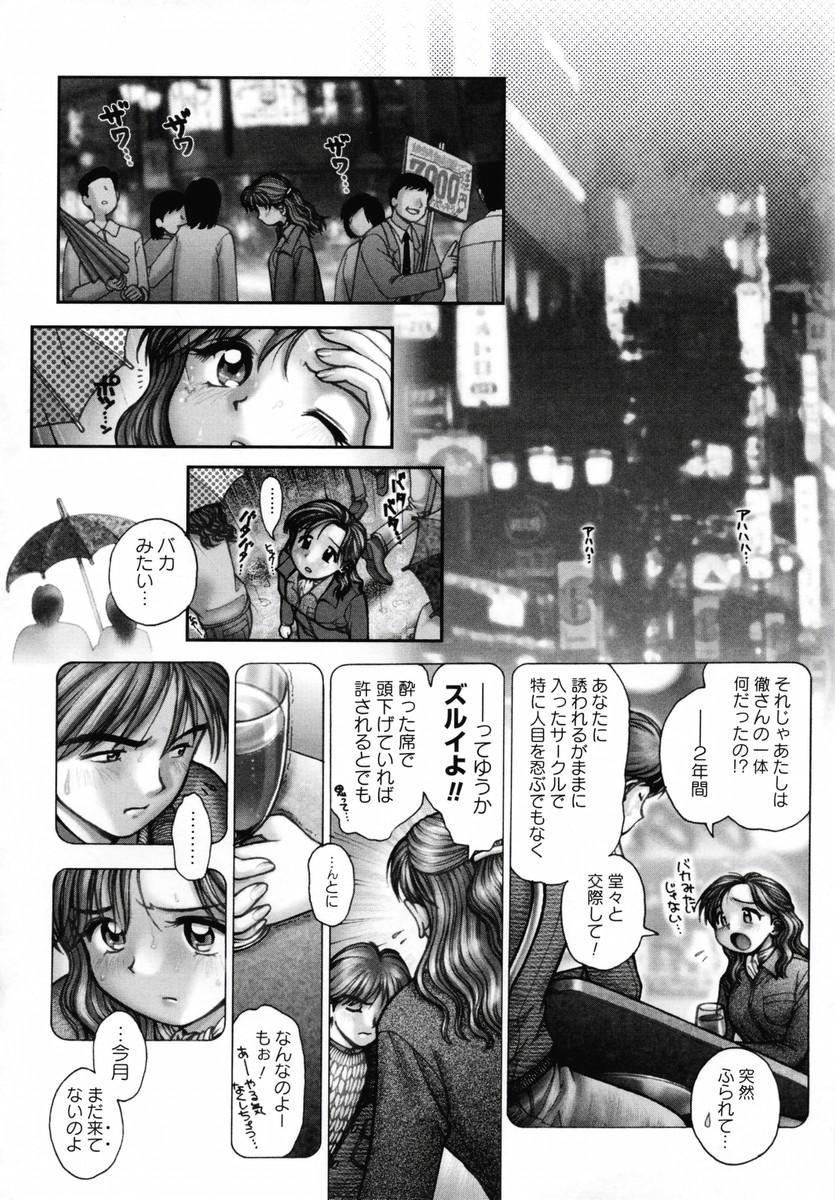 Onee-san ga... Shite Ageru 119