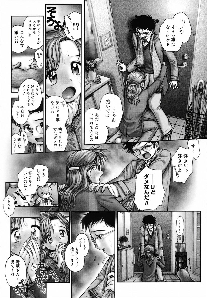 Onee-san ga... Shite Ageru 123