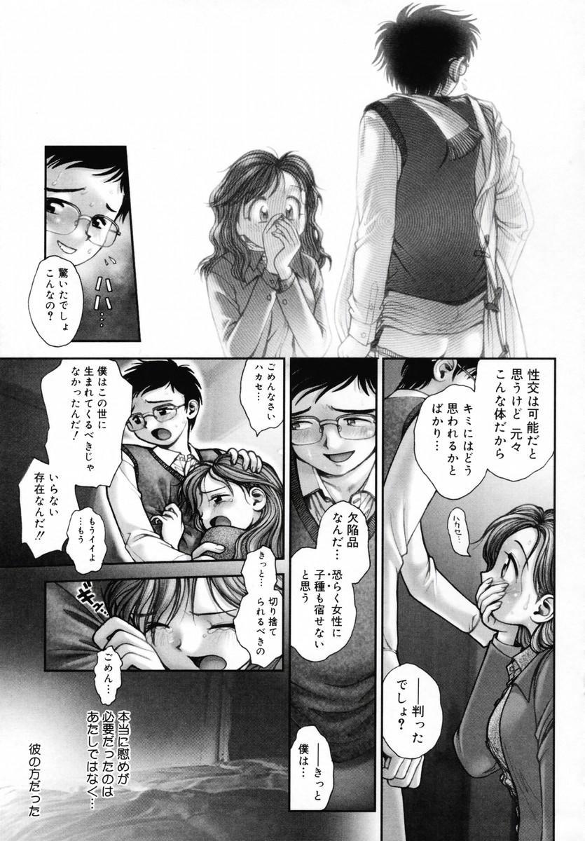 Onee-san ga... Shite Ageru 124