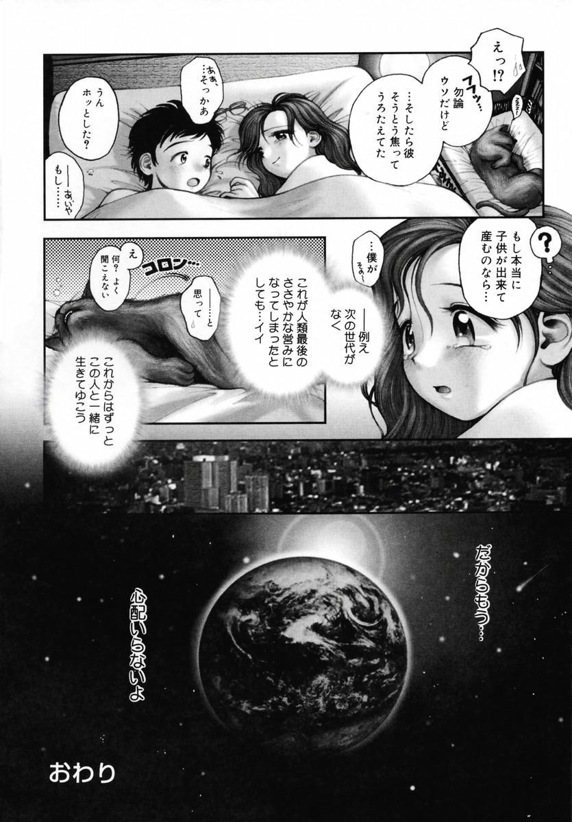 Onee-san ga... Shite Ageru 127