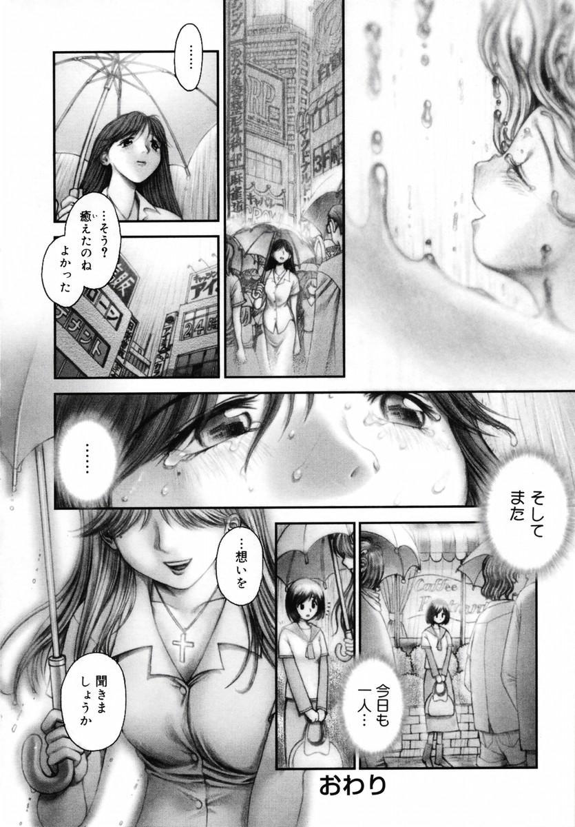Onee-san ga... Shite Ageru 143