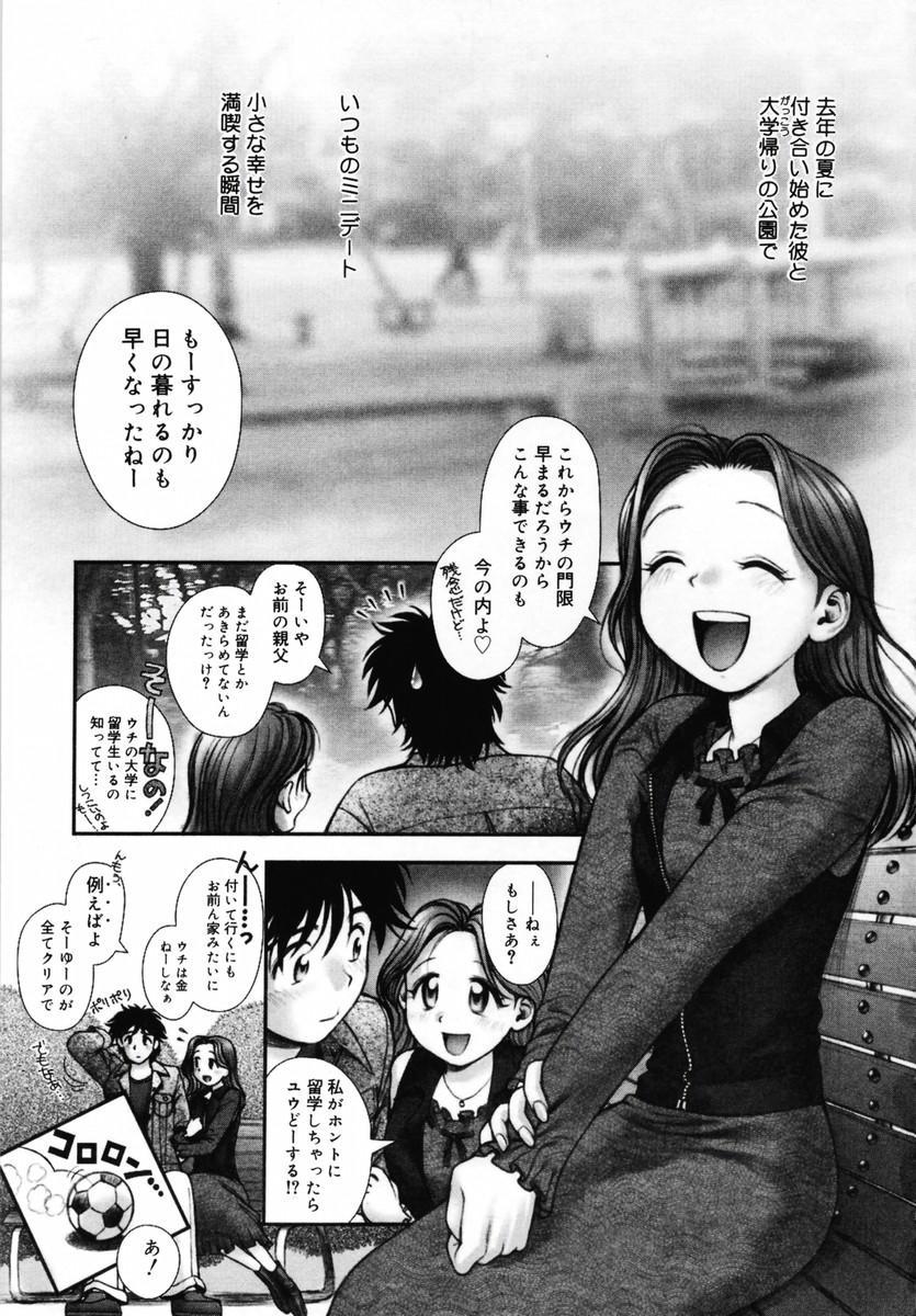 Onee-san ga... Shite Ageru 159