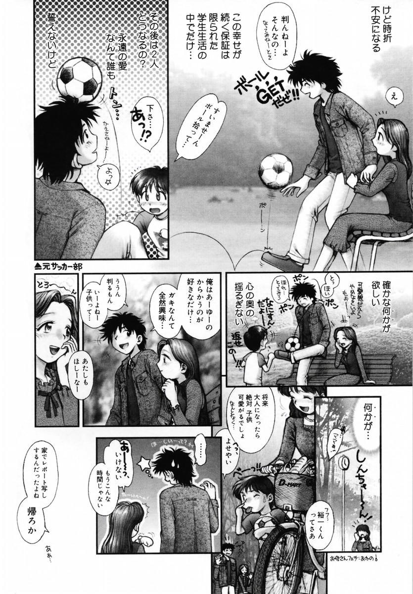 Onee-san ga... Shite Ageru 160