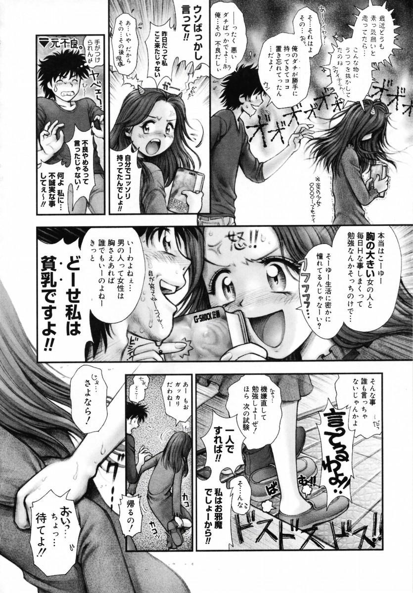 Onee-san ga... Shite Ageru 164