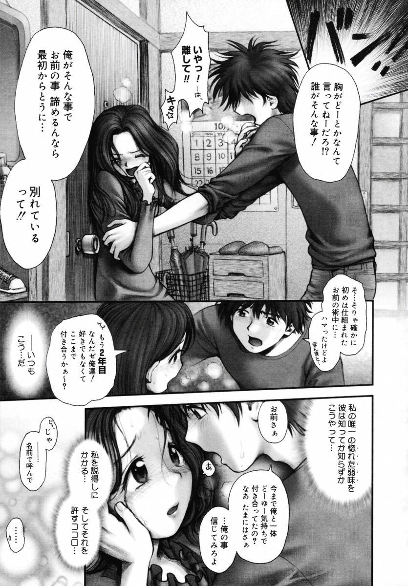 Onee-san ga... Shite Ageru 165