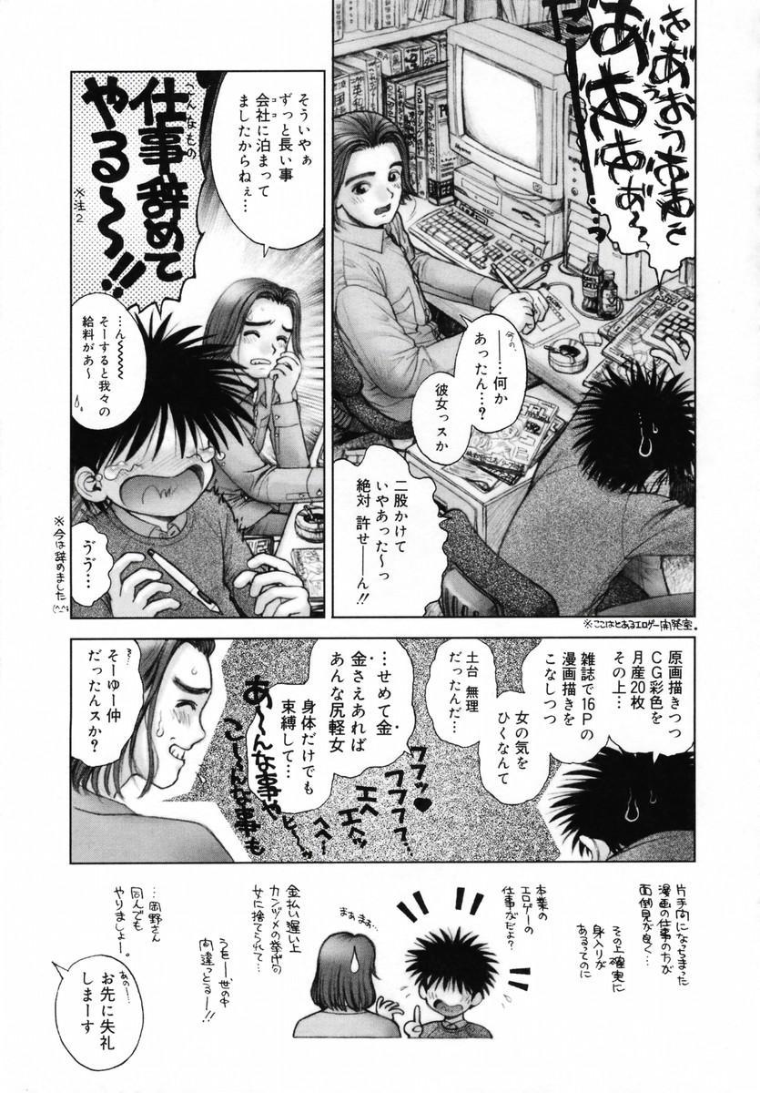 Onee-san ga... Shite Ageru 176