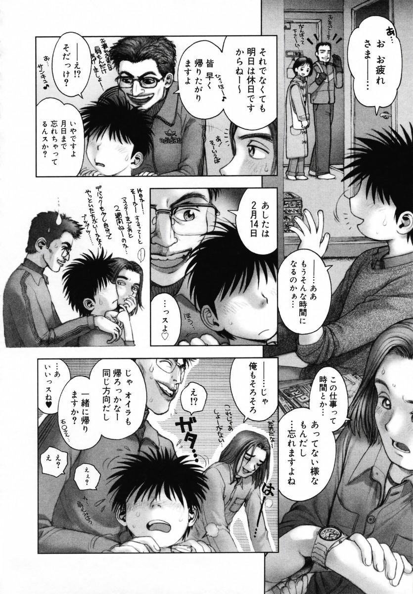 Onee-san ga... Shite Ageru 177