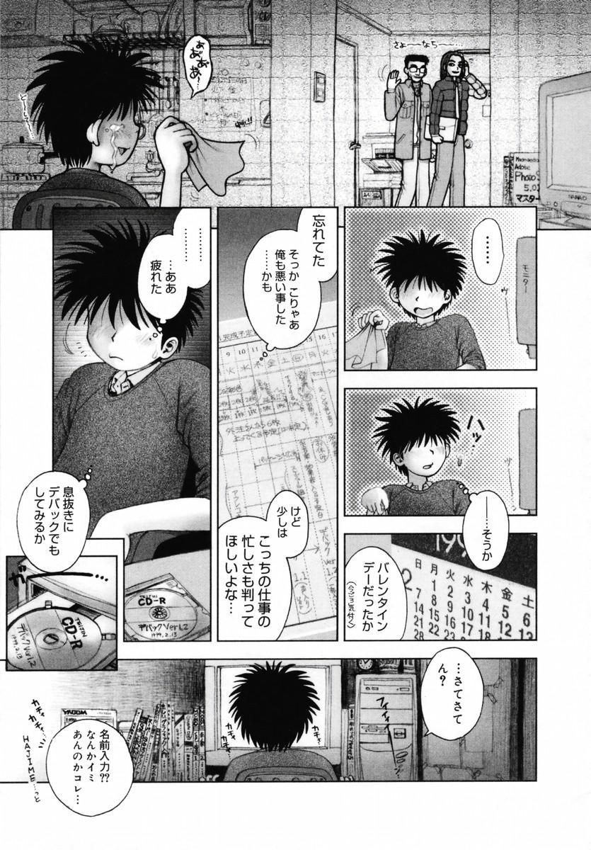 Onee-san ga... Shite Ageru 178