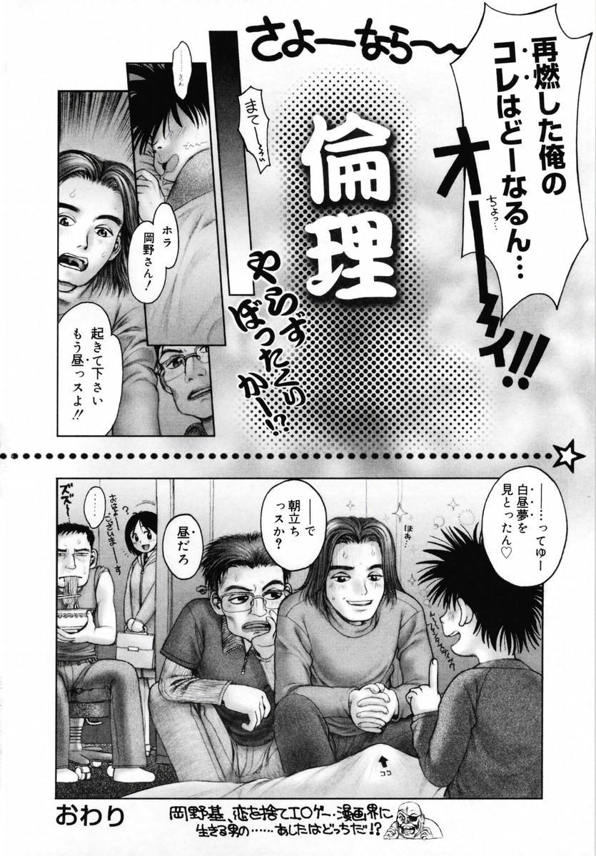 Onee-san ga... Shite Ageru 189