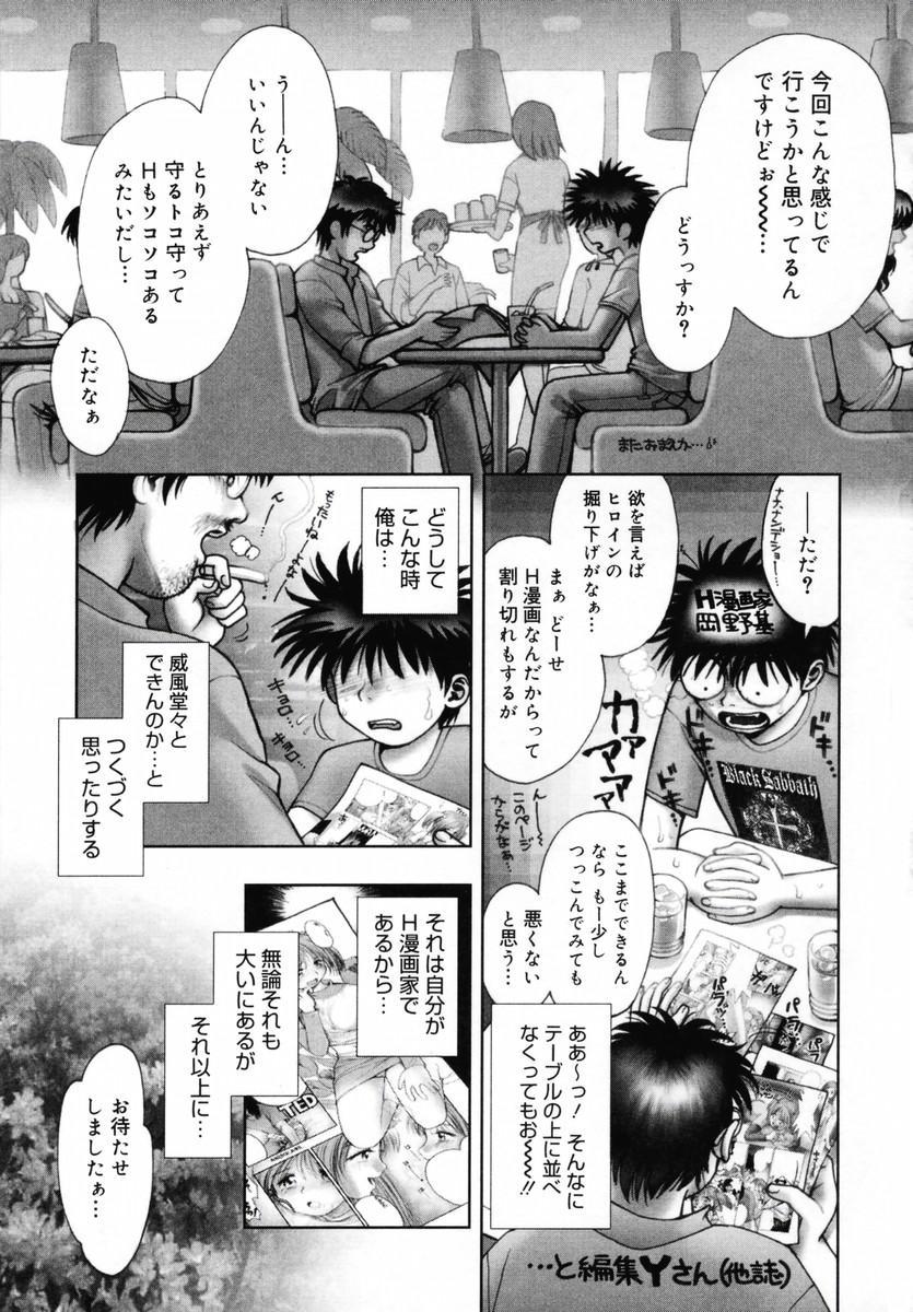 Onee-san ga... Shite Ageru 190