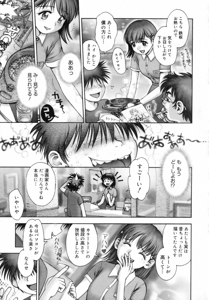 Onee-san ga... Shite Ageru 192