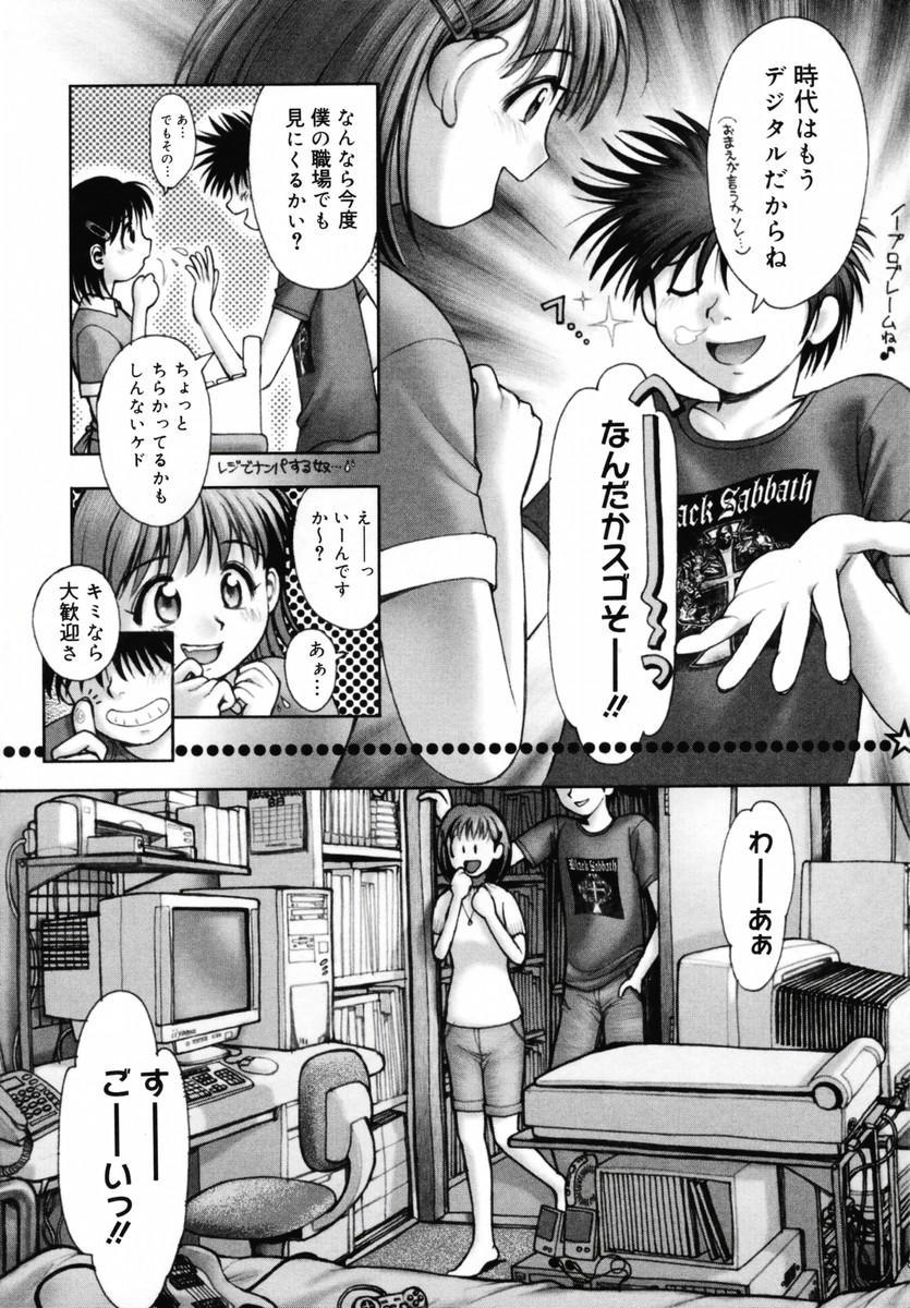 Onee-san ga... Shite Ageru 193