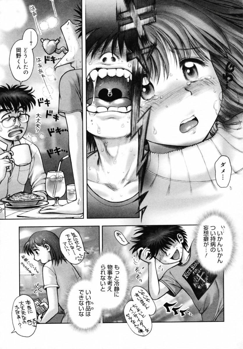 Onee-san ga... Shite Ageru 198