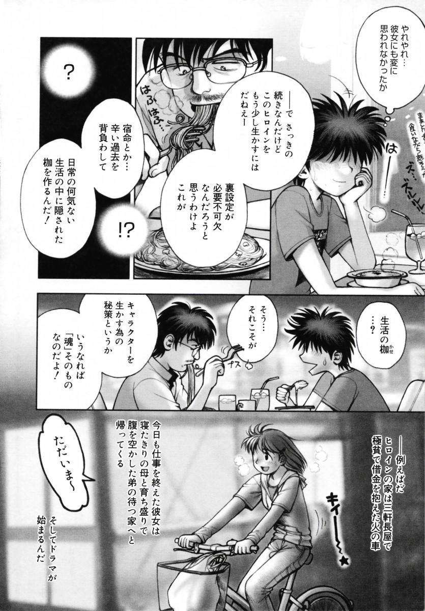 Onee-san ga... Shite Ageru 199