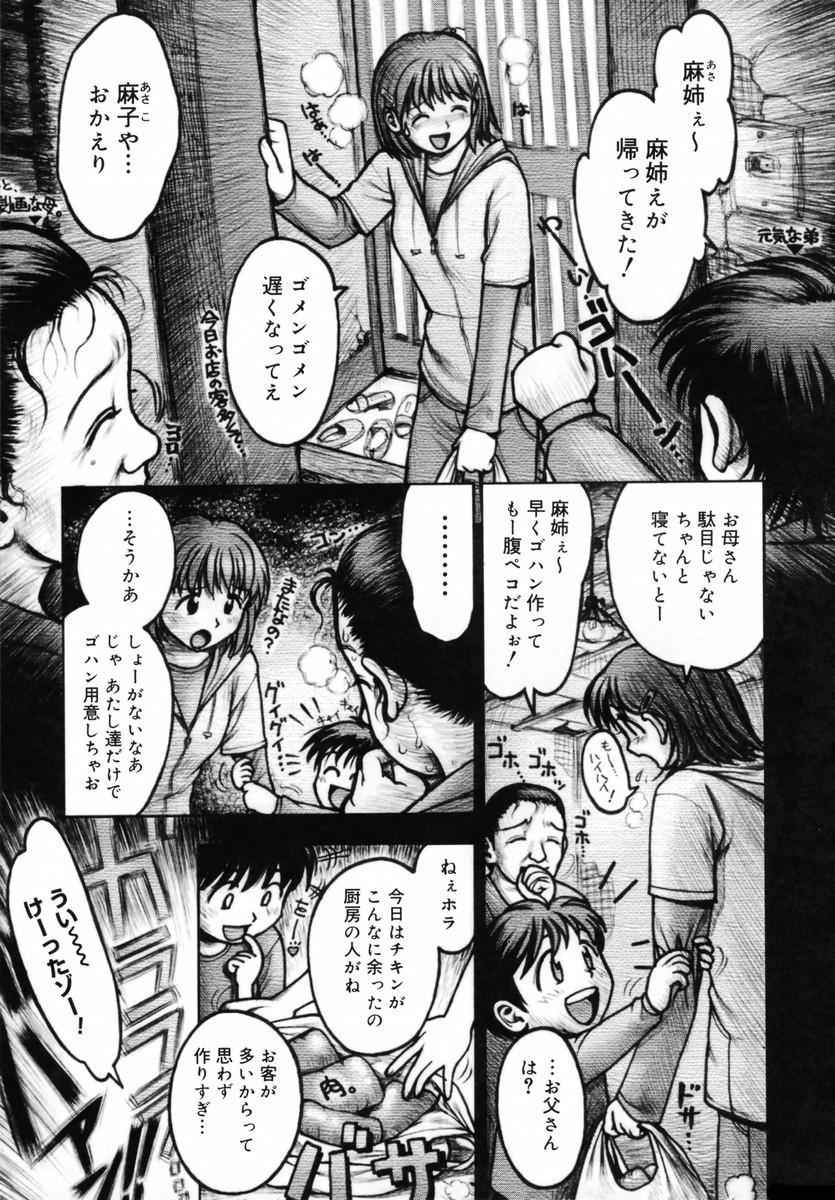 Onee-san ga... Shite Ageru 200
