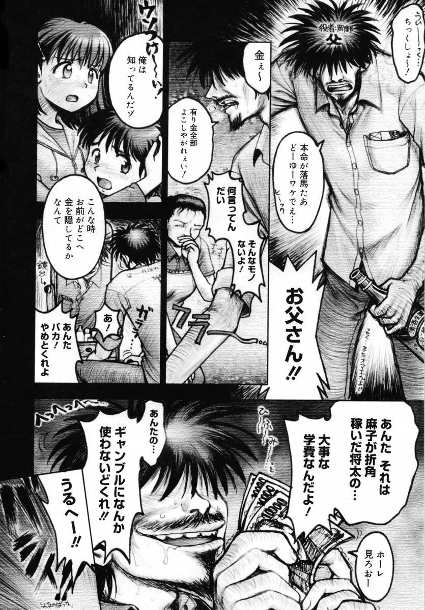 Onee-san ga... Shite Ageru 201