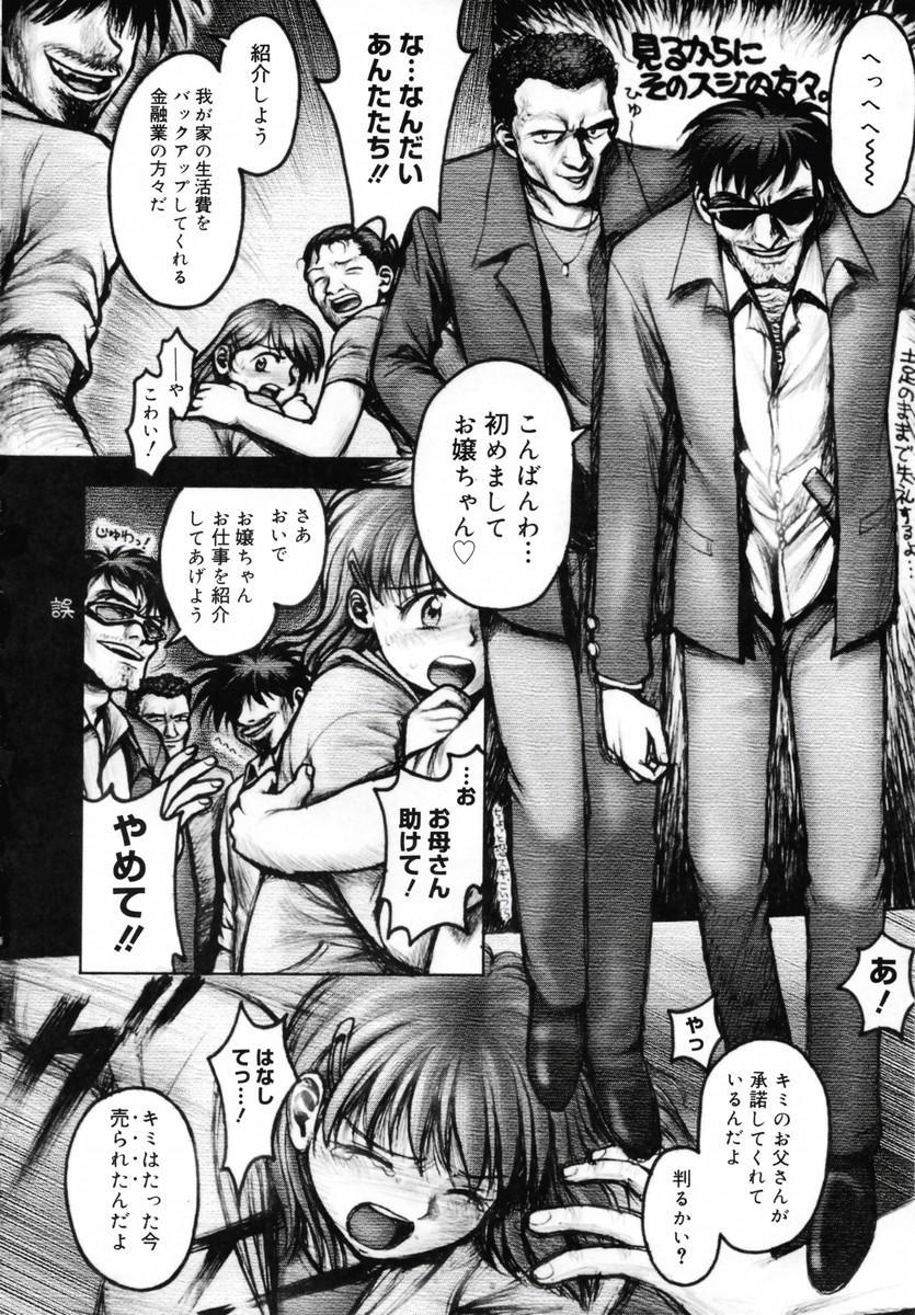 Onee-san ga... Shite Ageru 203