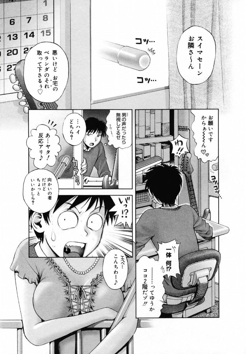 Onee-san ga... Shite Ageru 58