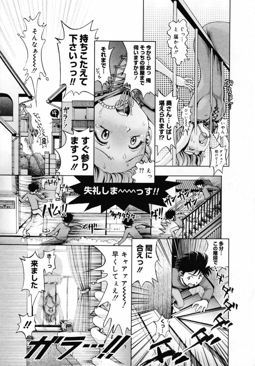 Onee-san ga... Shite Ageru 62