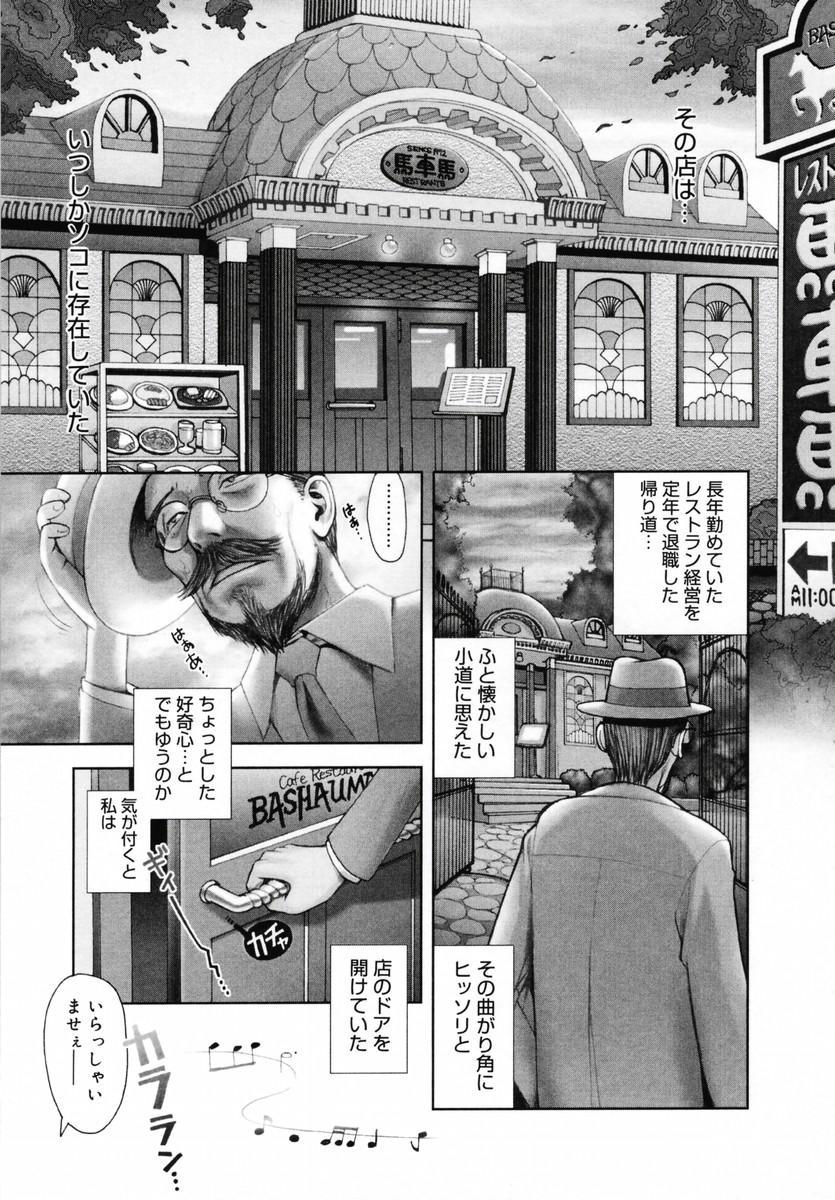 Onee-san ga... Shite Ageru 82