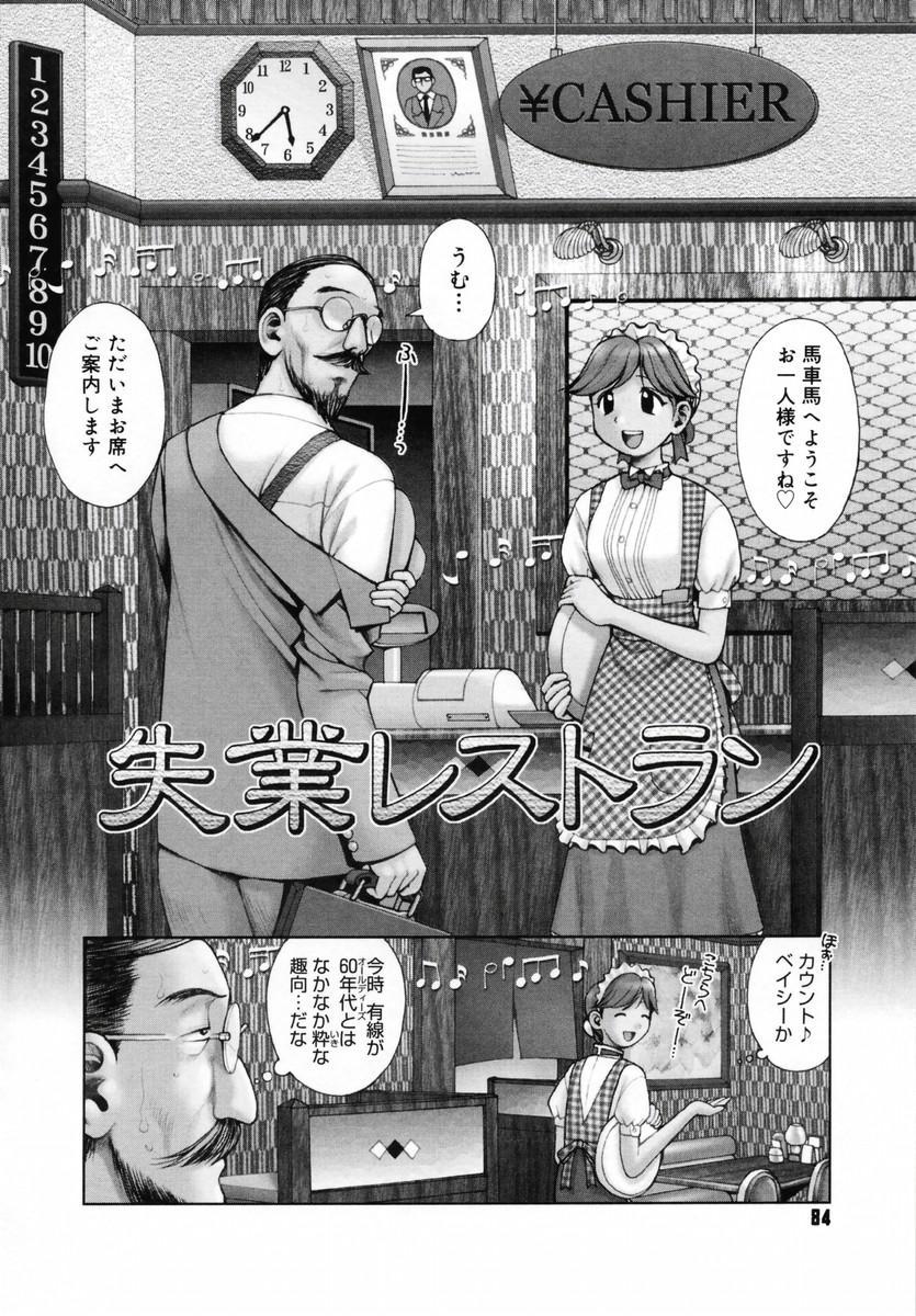 Onee-san ga... Shite Ageru 83