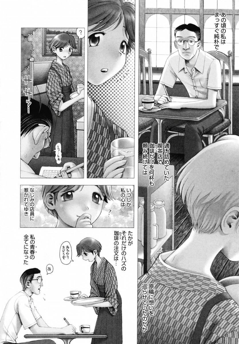 Onee-san ga... Shite Ageru 85