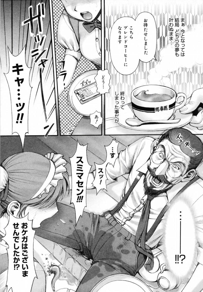 Onee-san ga... Shite Ageru 86