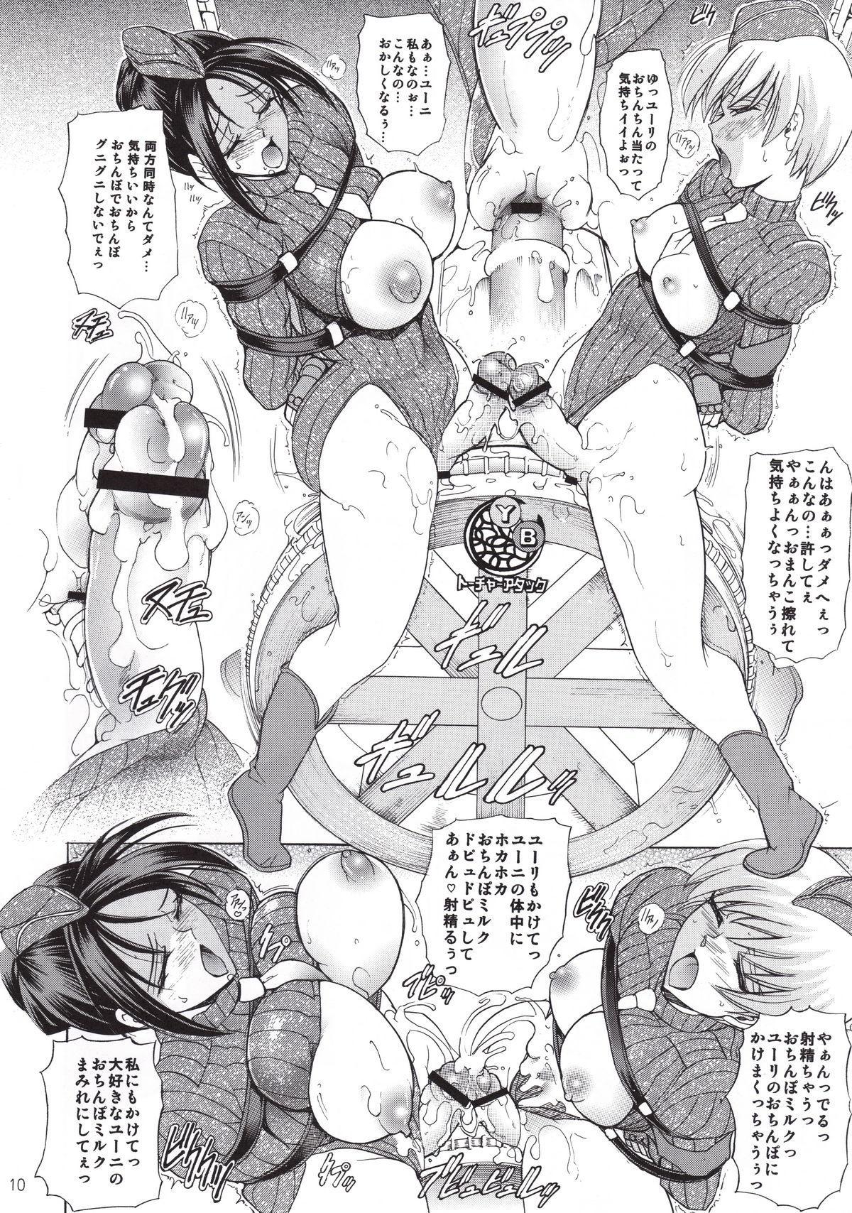 (C77) [Kawaraya Honpo (Kawaraya A-ta)] Hana - Maki no Juukyuu - Kuroki Hana (Bayonetta, Street Fighter, Darkstalkers) 9